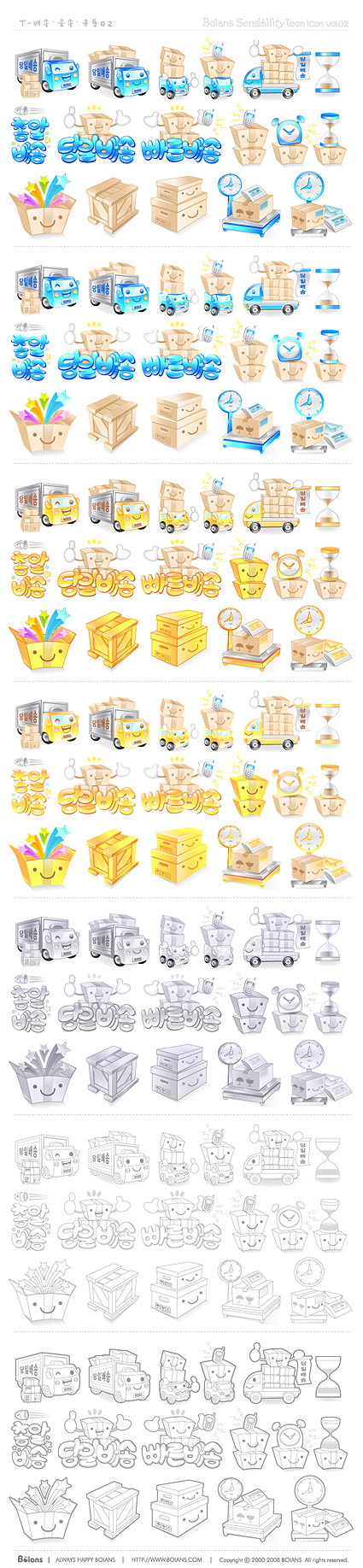 weight train three-dimensional star telephone shipping packing Libra funnel freight express cute carton car