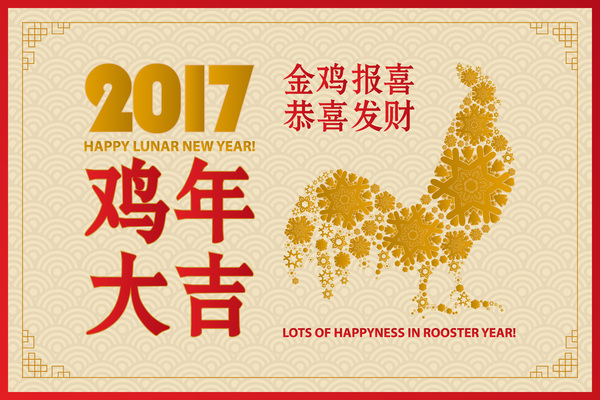 18yotpsh4utme26 Rooster year with new year 2017 golden template vector 01
