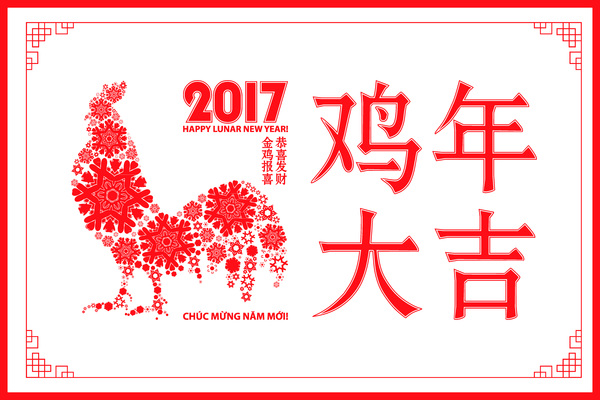 10p04kmwkjxqb27 Chinese rooster year with new year 2017 vector material 04