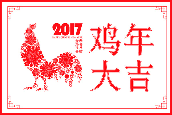 17qwiher5tc1q27 Chinese rooster year with new year 2017 vector material 02